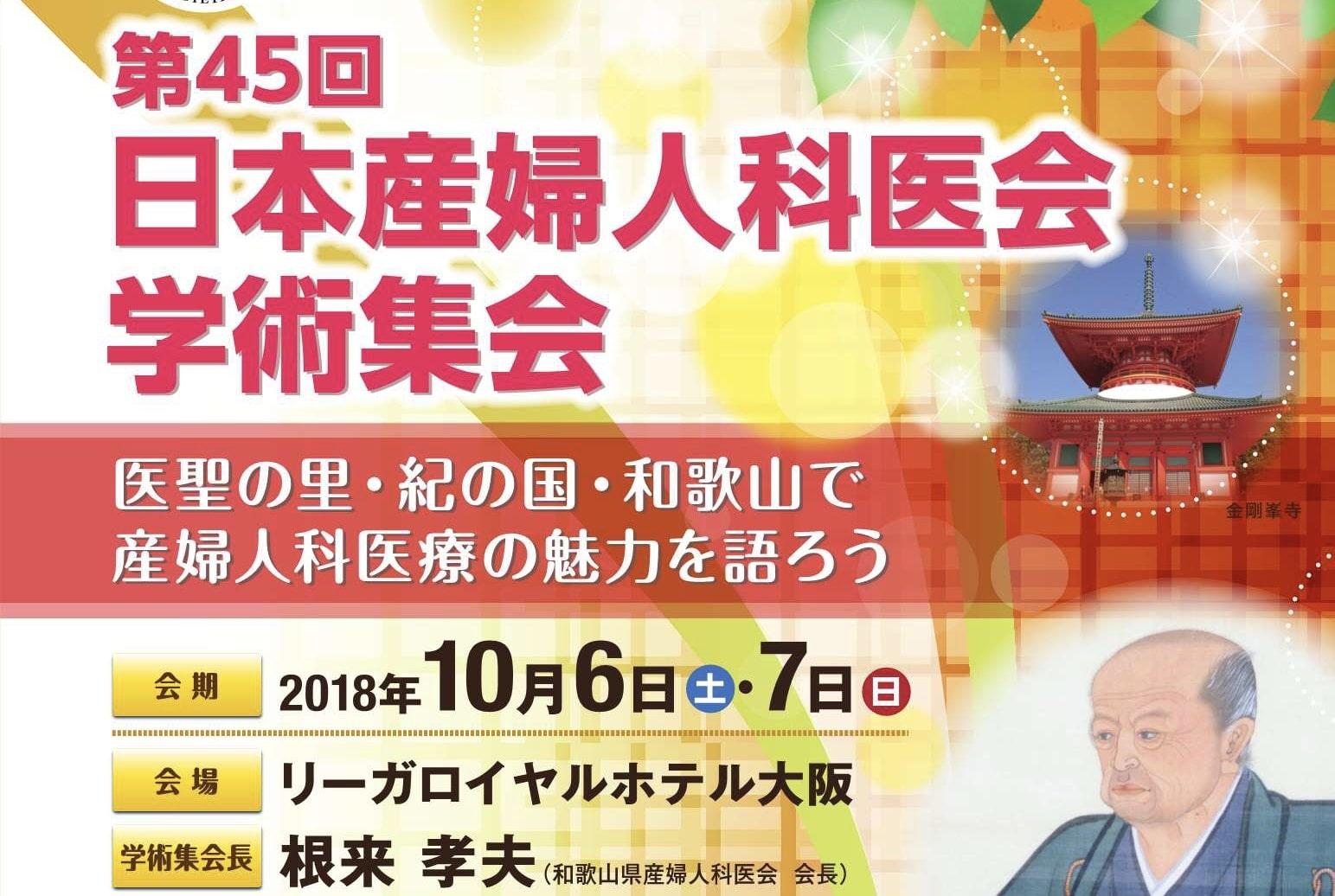 第45回日本産婦人科医会学術集会に出展します   メロディ ...