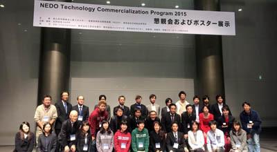 NEDO TCPファイナル2015に参加してきました