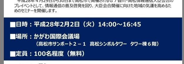 G7香川・高松情報通信大臣会合プレイベント