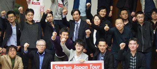 【メディア】「STARTUP JAPAN TOUR IN 愛媛」にてサムライ賞を受賞