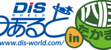 7/21-22 DISわぁるどin四国 母子健康管理プラットフォームを展示