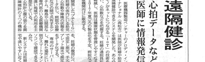 【メディア掲載】日本経済新聞に掲載いただきました