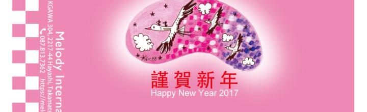 【ご挨拶】謹賀新年2017