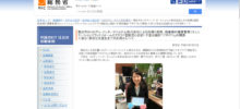 【メディア掲載】四国総通局「四国のICT 注目の取組事例」に掲載されました