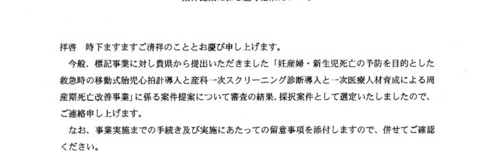 【採択】JICA草の根技術協力事業に 採択されました