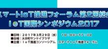 【イベント】「スマートIoT推進フォーラム」総会にてパネリストを務めます