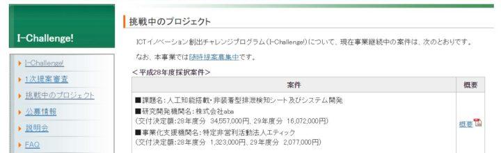 【お知らせ】総務省I-Challenge!の本年度交付決定が発表されました