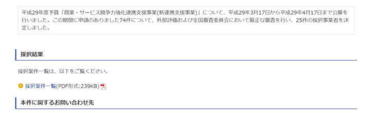【お知らせ】新連携支援事業(中小企業庁)補助事業者に採択されました