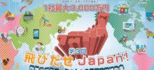 【お知らせ】「飛びだせ Japan! 」補助事業に仮採択されました!