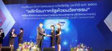 【お知らせ】タイでのプロジェクトが「ベストパブリックサービス賞」受賞