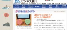 【メディア掲載】ビジネス香川「かがわのエンジン」に掲載されました