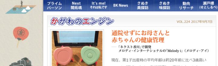 【メディア】ビジネス香川「かがわのエンジン」に掲載されました