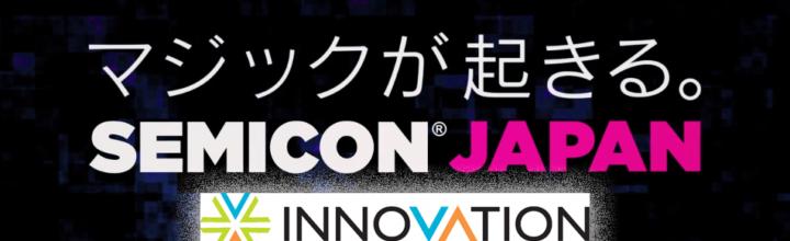 【イベント】SEMICON JAPANに出展いたします。
