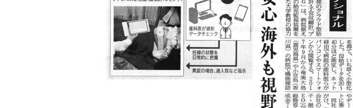 【メディア掲載】日経新聞西日本版「期待の新星」に掲載