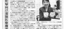 【メディア掲載】毎日新聞(四国版)に掲載いただきました