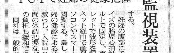 【メディア】日本経済新聞四国版に掲載いただきました