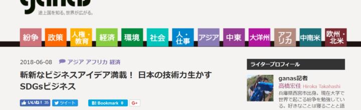 【メディア】NPOメディア「ganas」に「飛び出せJapan!」の成果報告掲載