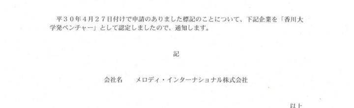 【認定】香川大学発ベンチャーの認定を受けました