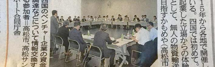 【メディア】金融庁「地域の成長マネー供給促進フォーラム」参加