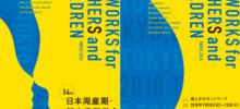 【出展】第54回日本周産期・新生児医学会学術集会に出展します