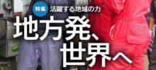 【メディア】JICA機関誌「mundi」に香川の取組が掲載